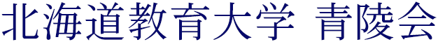 青陵会 北海道教育大学